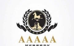 联峰山荣获国家4A级betway88必威必威体育app下载资质,并予以公示